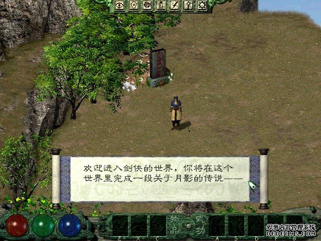 剑侠情缘外传月影传说简体中文硬盘版截图2