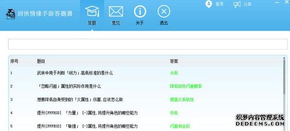 剑侠情缘外传月影传说下载简体中文硬盘版