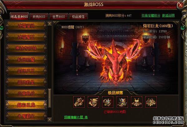 华天龙《天霸传奇》巅峰之战争夺最高荣耀