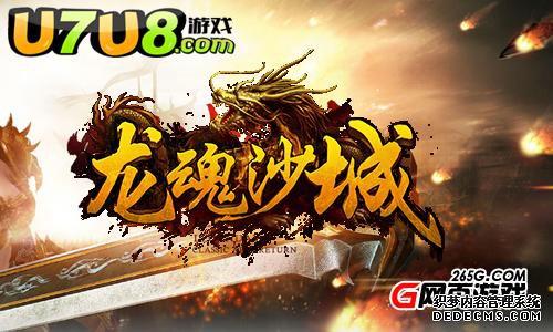 堪称2018最好玩的传奇网页游戏U7U8《龙魂沙城》演绎经典