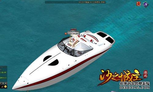沙之城主游艇