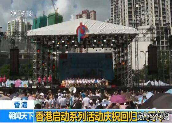 香港启动系列活动庆祝回归22周年