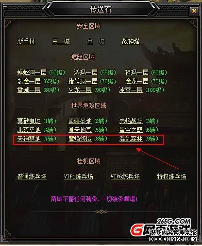 ya247《丽华传奇》4月10日更新公告