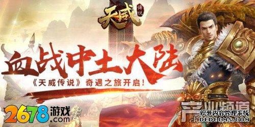 网页游戏新平台 2678天威传说变态满V高爆率血战中土
