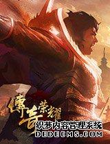 传奇网页游戏推荐73bt《传奇荣耀》热血服