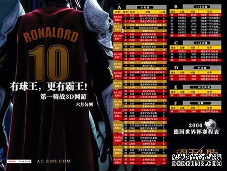 《霸王大陆》霸王世界杯赛程壁纸下载